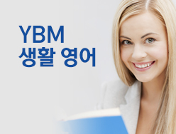 YBM 생활 영어 1
