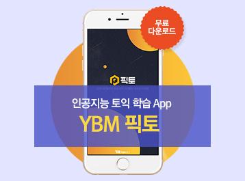 https://upsisa.ybmsisa.com:444/platform/www_ybm_co_kr/hub/main/1902/201902159201108.jpg