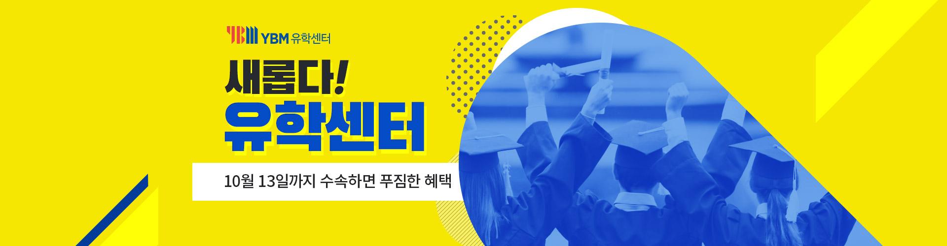 YBM유학 리뉴얼 오픈이벤트
