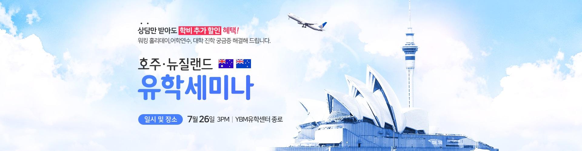 7월 호주/뉴질랜드유학,호주연수,뉴질랜드연수,유학세미나,패스웨이